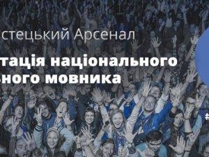 Фото: Завтра в Україні презентують суспільний телемовник