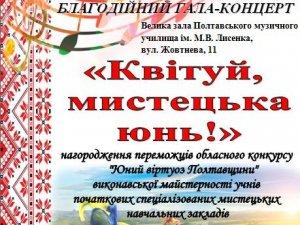 Полтавців запрошують на благодійний гала-концерт «Квітуй мистецька юнь!»