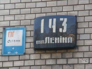 Фото: Полтавські активісти пропонують Мамаю перейменувати вулиці з радянськими назвами
