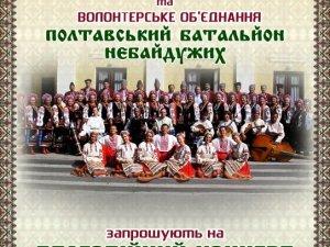 """Фото: """"Лтава"""" запрошує на благодійний концерт"""