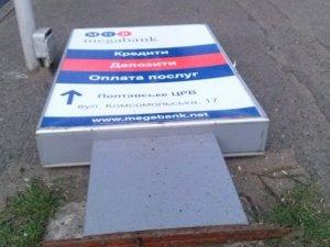 Фото: У Полтаві вітром здуло рекламний сіті-лайт