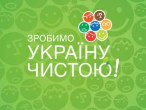 Фото: Полтавці прибиратимуть, щоб Україна була чистою