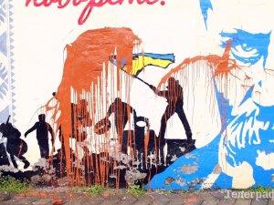 Фото: У Кременчуці невідомі зіпсували графіті, присвячені Революції Гідності та Шевченку