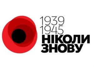 Що відбуватиметься у Полтавській області на 70 річниці Перемоги над нацизмом (оновлено)