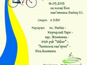 Фото: 16 травня у Полтаві відбудеться велопарад