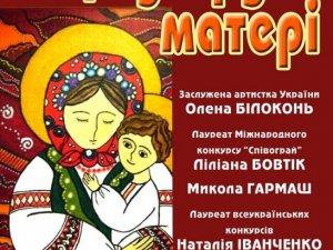 Фото: 14 травня відбудеться концерт, присвячений Дню матері