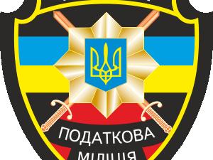 Фото: В Україні хочуть ліквідувати податкову міліцію