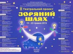 Фото: У Полтаві проходитиме ІІ Театральний проект «Зоряний шлях»