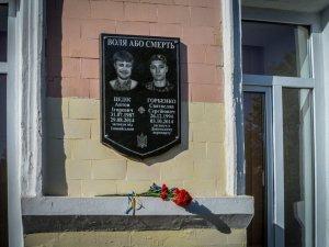 Фото: Відкрили меморіальну дошку двом загиблим в АТО полтавцям