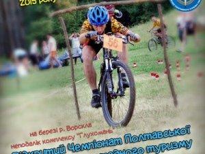 Фото: У Полтаві проходитиме чемпіонат області з велотуризму