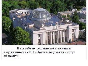 """На судебные решения по взысканию с КП """"Полтававодоканал"""" могут наложить..."""