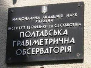 Фото: Полтавців запрошують на екскурсію до гравіметричної обсерваторії