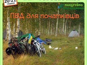 Фото: Полтавців запрошують у велопохід для початківців