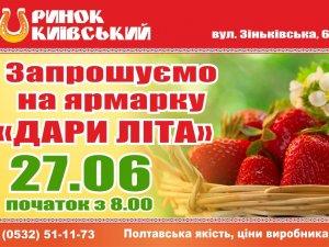 Фото: У суботу на ринку «Київський»  проведуть ярмарок «Дари літа»