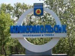 Фото: У Комсомольську відбулося засідання комісії щодо перейменування вулиць