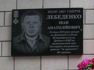 Фото: На Полтавщині відкрили меморіальну дошку на честь бійця АТО
