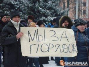 Полтавська прокуратура займається однією із «постачальників» антимайдану