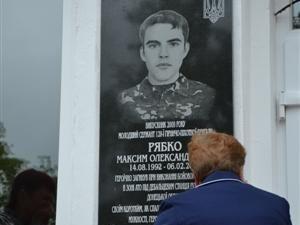 Фото: На Полтавщині відкрили меморіальні дошки ще двом героям АТО