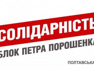Фото: Члени Полтавської територіальної організації партії «Солідарність»-«Блок Петра Порошенка» ініціюють обласну програму підтримки воїнів АТО та членів їхніх сімей