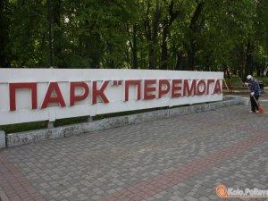Фото: Полтавського чиновника визнали винним у роздачі землі в парку «Перемога»