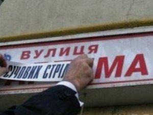 Фото: В Полтавській ОДА досі не знають, скільки «радянських» населених пунктів треба перейменувати