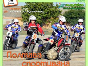 Фото: Велосипедистів запрошують покататися спортивними місцями Полтави