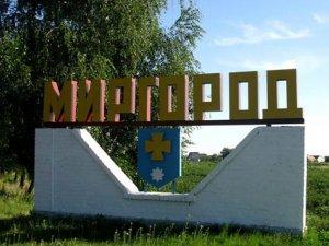 Фото: У Миргороді за 11 мільйонів відремонтують міст