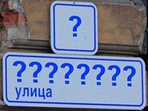 Фото: У Кременчуці розпочалися громадські слухання з питань перейменування вулиць