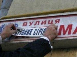 Мамай вважає спекуляцією «чистку» полтавських вулиць від радянських назв