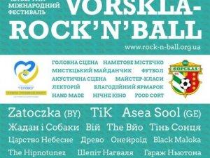 Фото: У Полтаві об'єднають три культові заходи: Vorskla-Rock'n'Ball, ярмарок ПБН, та «Кадетаріум»