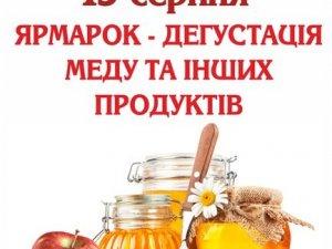 Фото: Ринок «Київський» запрошує на «Медово-яблучний Спас»
