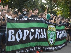 Полтавські ультрас підтримали «Ворсклу» маршем (ФОТО, ВІДЕО)