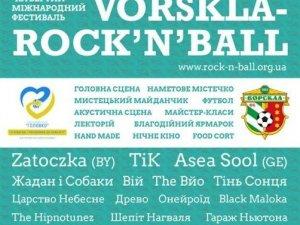 Фото: Vorskla Rock&ball цього року – без квитків