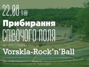 """Фото: Полтавців закликали прибрати Співоче поле до проведення """"Vorskla-Rock'n'Ball"""""""