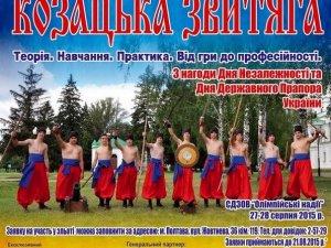 Фото: У Полтаві відбудеться військово-патріотичний зліт-гра «Козацька звитяга»