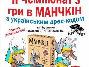 Фото: У ТРЦ «Київ» проведуть уже другий чемпіонат з гри в манчкін