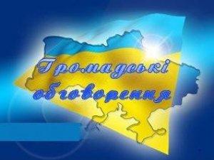 Фото: Влада запрошує полтавців обговорити передачу комунального майна в оренду