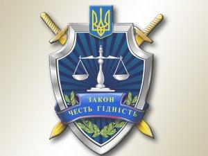 Фото: Полтавська прокуратура пред'явила позов Донецькому суду через адмінбудівлю духовної столиці