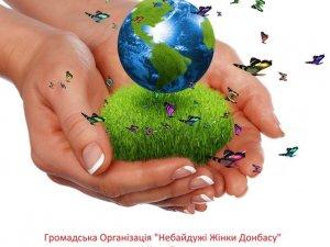 Фото: Відкрили Центр громадської організації «Небайдужі жінки Донбасу»