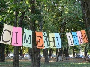Фото: Полтавським дітям та батькам нагадали про дворові ігри (фоторепортаж)