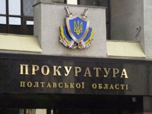 Фото: Призначили першого заступника прокурора Полтавщини