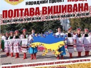 Фото: 19 вересня відбудеться парад «Полтава вишивана»