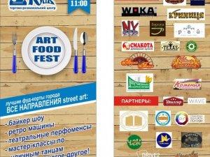 Фото: У ТРЦ «Київ» уперше в Полтаві пройде Art Food Fest