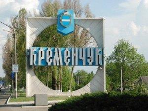 Фото: Кременчук пропонують зробити столицею України