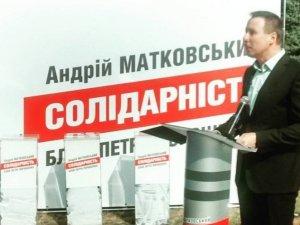 Фото: Андрій Матковський йтиме на вибори міського голови Полтави