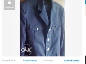Фото: Від міліції до поліції: на Полтавщині правоохоронці почали продавати свою форму