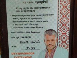 Фото: Шановна полтавська громадо!