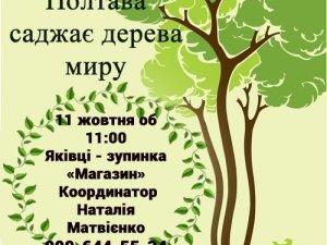 Фото: Полтавці на акції садитимуть дерева