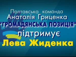 Фото: «Громадянська позиція» підтримала кандидатуру Лева Жиденка на пост мера Полтави