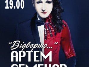 Фото: У Полтаві відбудеться концерт Артема Семенова